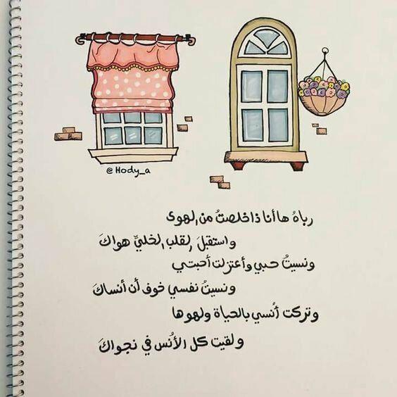 أقوال و حكم حب نساء المرأة خلفيات رمزيات صورة 17 Arabic Quotes Life Words Photo Quotes