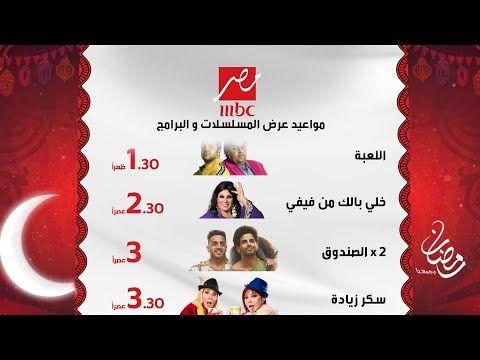 ترد قناة إم بي سي مصر على نايل سات Mbc Masr Poster Movie Posters Pandora Screenshot