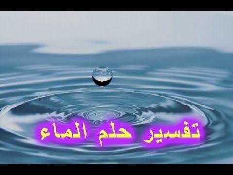 تفسير حلم الماء الجاري ودلالاته من خير وشر في المنام Water Waves Outdoor