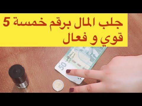 جلب المال الكثيييييير برقم خمسة 5 وصفة جد فعالة Youtube Learn Arabic Language Spiritual Symbols Youtube