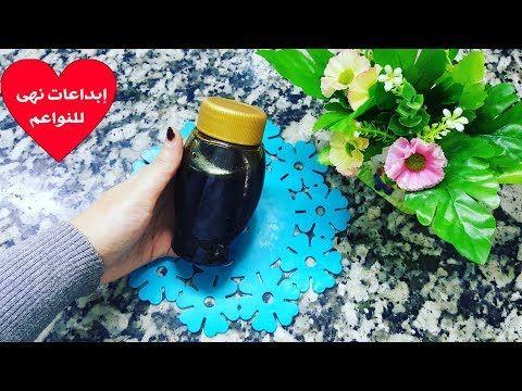 صنع زيت القطران سر جمال شعري في طوله و كتافته وصفة سحرية Youtube Bottle Make It Yourself Reusable Water Bottle