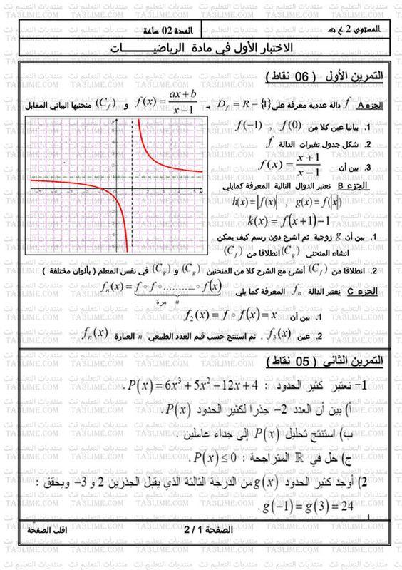 إختبار الفصل الاول في مادة الرياضيات للسنة الثانية ثانوي شعبة علوم تجريبية نمودج رقم 4 منتديات التعليم نت Math Bathroom Towel Decor Bullet Journal