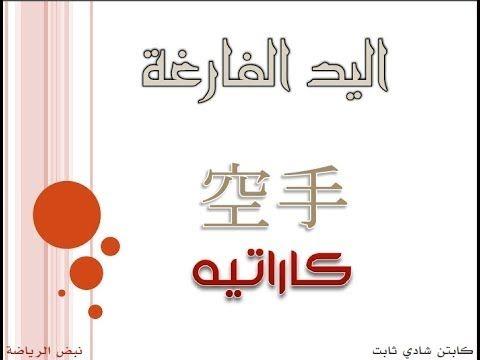 تعليم الكاراتيه للأطفال مبسط أرقام ومصطلحات شائعة نبض الرياضة Karate Arabic Calligraphy Calligraphy