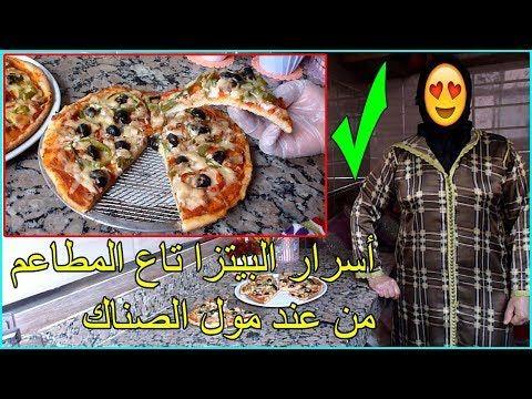 أسرار البيتزا تاع المطاعم من عند مول الصناك Youtube Food Vegetable Pizza Pizza