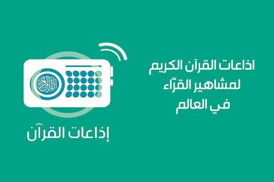 مصاحف قراء القرآن الكريم مسموعة