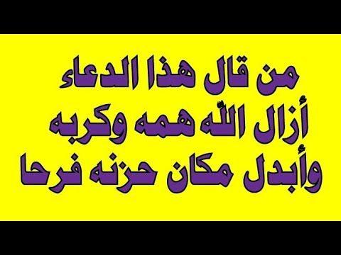 دعاء مستجاب قد يغير مجرى حياتك ويحول حزنك الى سعادة وفرح بإذن الله Islamic Quotes Islam Quran Quotes