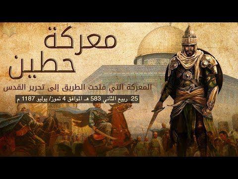 معركة حطين وفتح بيت المقدس قيادة صلاح الدين الايوبى Youtube History Youtube Painting