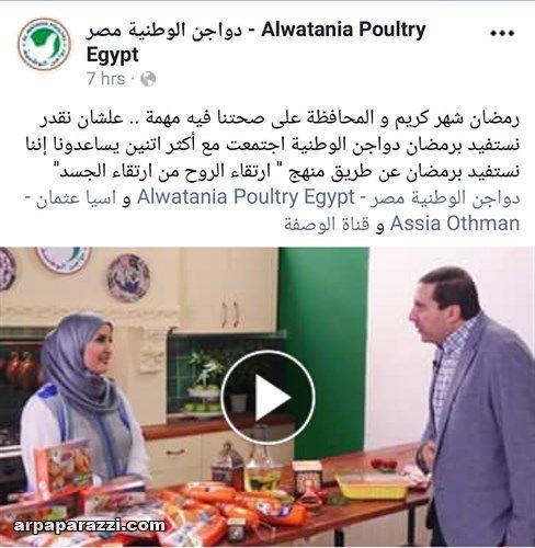 فيديو اعلان عمرو خالد للدواجن يثير الجدل باباراتزي Hold On Memes Ecard Meme