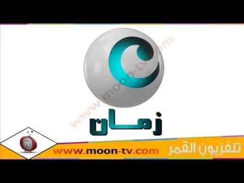 تردد قناة كايرو زمان Cairo Zaman على النايل سات Youtube Gaming Logos Games Logos
