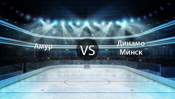 Amur Dinamo Minsk Hockey Hockey Pool Ice Hockey Rink