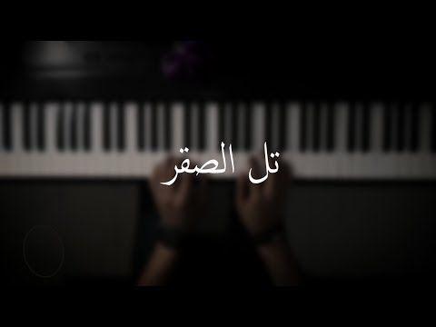 موسيقى بيانو تل الصقر عزف علي الدوخي Youtube Vehicle Logos Audi Logo