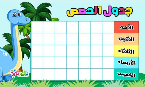 جدول الحصص الأسبوعي جاهز للكتابة 2020 جدول حصص مدرسي جاهز للطباعة بالعربي نتعلم School Frame Funny Art School