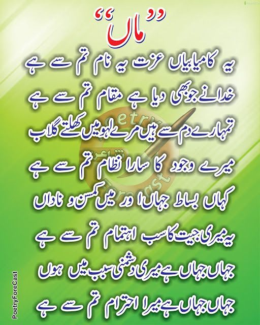Maa Poetry In Urdu Mother Poetry In Urdu