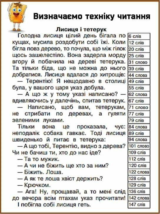 Pin by ÐадÑÑ Ð©ÑÑ on читання | Learn russian, Kids and parenting,  Education