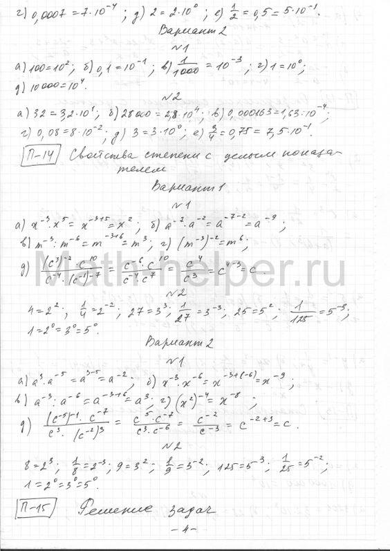 Тестовые задания для самоконтроля глава 2 информатика 8 класс л.босова
