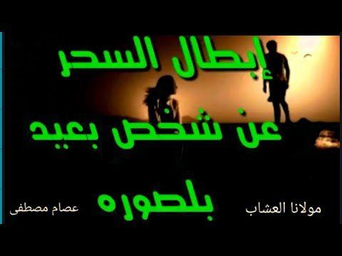 إبطال وعلاج السحر بلصوره عن شخص بعيد مولانا العشاب Youtube Duaa Islam Islam Incoming Call Screenshot