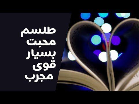 طلسم محبت بسیار قوی مجرب زرقاط ابلیس Youtube Books Free Download Pdf Free Pdf Books Pdf Books Reading