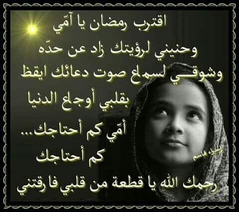 رحمك الله يا قطعة من قلبي فارقتني Love U Mom Mom Poster