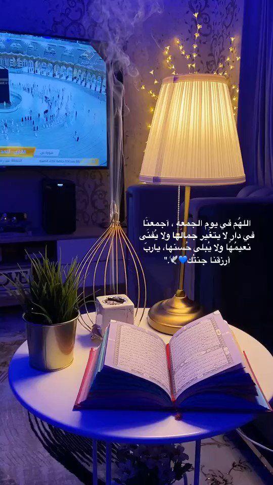 عزه On Twitter يارب أرنا عجائب قدرتك واصنع لنا أقدار ا جميلة الى أن نلقاك يوم الجم In 2021 Beautiful Quran Quotes Quran Quotes Love Quran Quotes Inspirational
