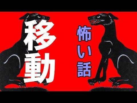 【怖い話】移動【朗読、怪談、百物語、洒落怖,怖い】