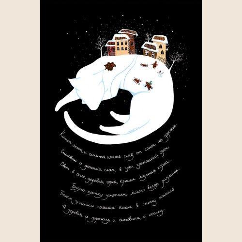 Сны белой кошки - Татьяна Перова   Магазин открыток Cardspoint.ru