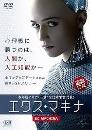ソノヤ・ミズノロボット姿の画像