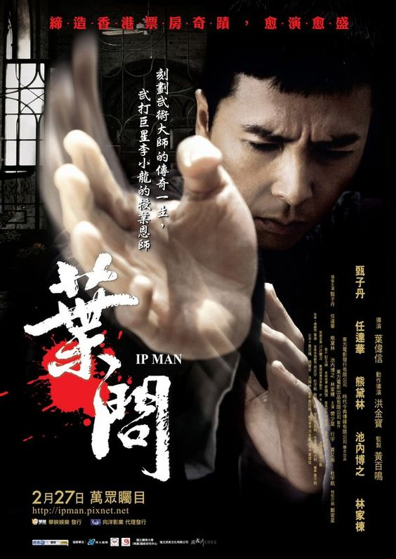 葉問 Ip Man poster-- 【photowant.com】