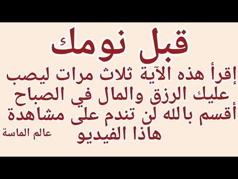 آية إذا قرأتها قبل نومك آتاك الرزق والمال الكثير فالصباح Youtube Islamic Love Quotes Quran Quotes Love Islamic Phrases