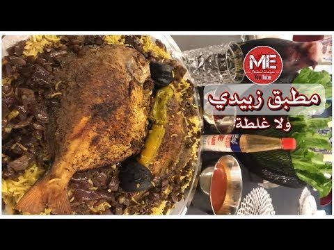 مطبق زبيدي كويتي خنين و على اصوله بطريقة احمد صفر Youtube Food Fish Beef