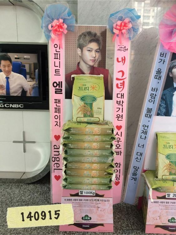"angeL에서 SBS드라마""내겐 너무사랑스러운 그녀""제작발표회를 축하하는 쌀화환을 보냈습니다.서포트 해주신분들 너무너무 감사합니다♡시우오빠 화이팅~~♡♡♡"