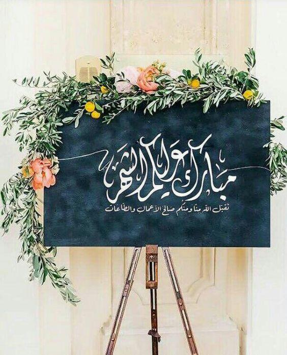 مبارك عليكم الشهر School Art Activities Ramadan Greetings Ramadan Decorations
