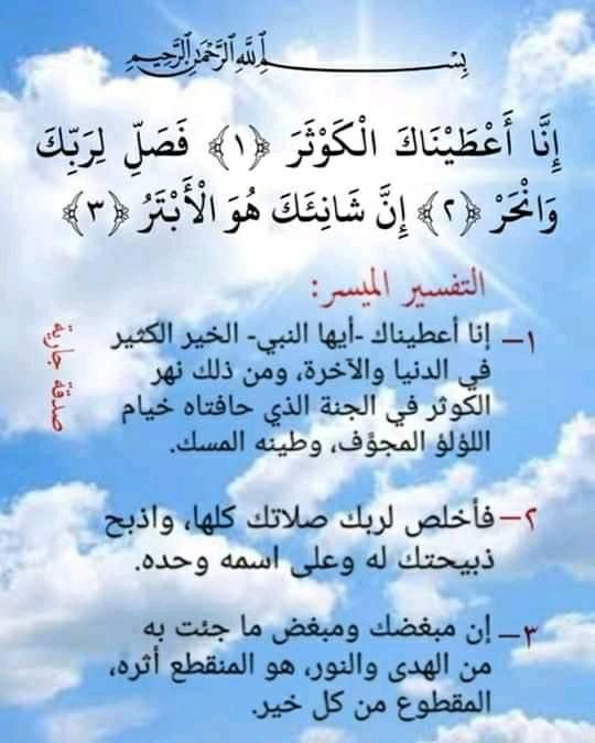 Pin By Essam Sayed Mohamed On افهم ايه وحديث Islamic Phrases Phrase Math