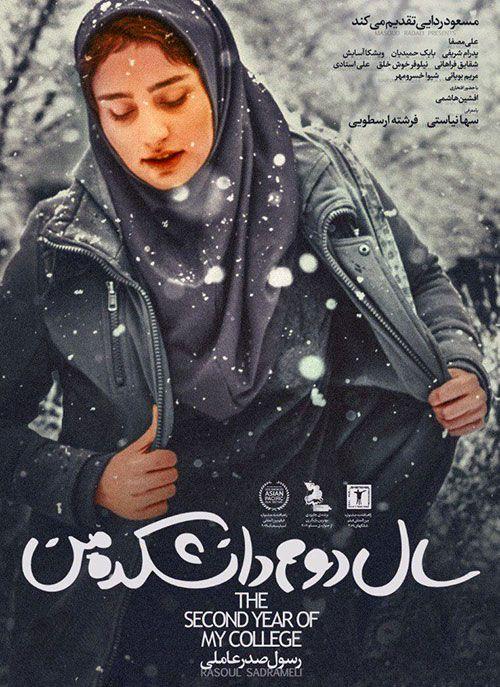 دانلود فیلم سال دوم دانشکده من Man Movies Iranian Film Actors