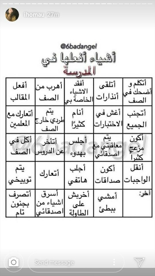 Pin By 𝘿 On فعاليات ستوري Wisdom Quotes Life Beautiful Arabic Words Life Quotes