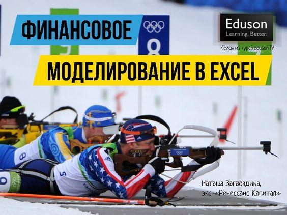 Eduson.tv Education Forecast 2040 Russian23013views