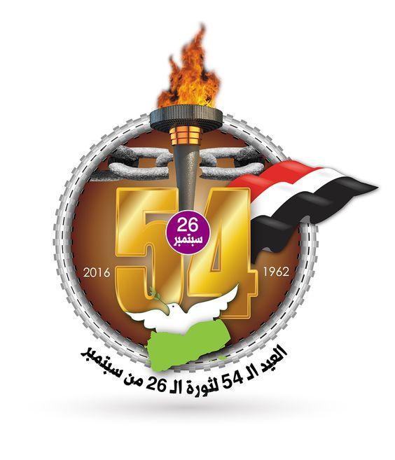 #اليمن | هذا ما قاله نائب الرئيس اليمني الفريق علي محسن في ذكرى ثورة 26 سبتمبر .. (النص)