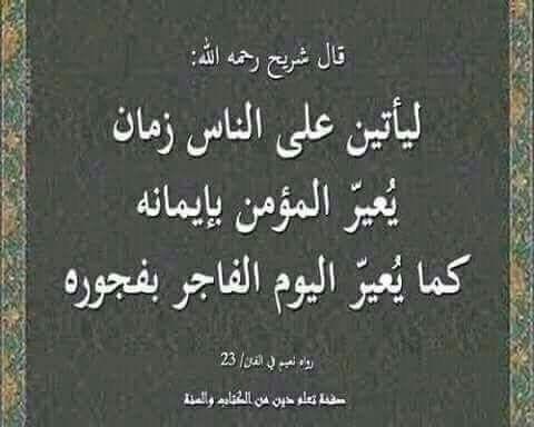 ليأتين على الناس زمان يعير المؤمن بإيمانه گما يعير الفاجر بفجوره من أقوال العلماء Quotes Arabic Calligraphy Islam