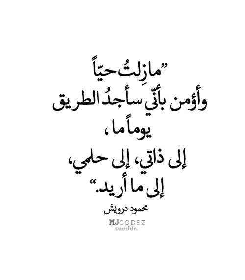 Tumblrs Source For Arabic Typography Quotes Quotes Pinterest ...