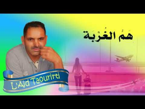 L Aid Taourirti Ham Lghorba Y Chiyeb العيد التاوريرتي هم الغربة Youtube Movie Posters Movies Poster