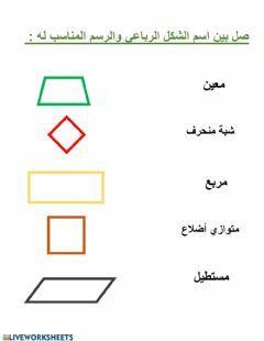 سمات المشتركة للرباعيات Language Arabic Grade Level الثالث School Subject رياضيات Main Content سمات المشتركة ل In 2020 Worksheets Online Workouts Arabic Worksheets