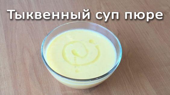 Суп-пюре из тыквы https://youtu.be/xOUwfKnlrbg Супы-пюре – одна из самых лучших категорий блюд, которые можно приготовить из тыквы. Тыква - чрезвычайно полез...