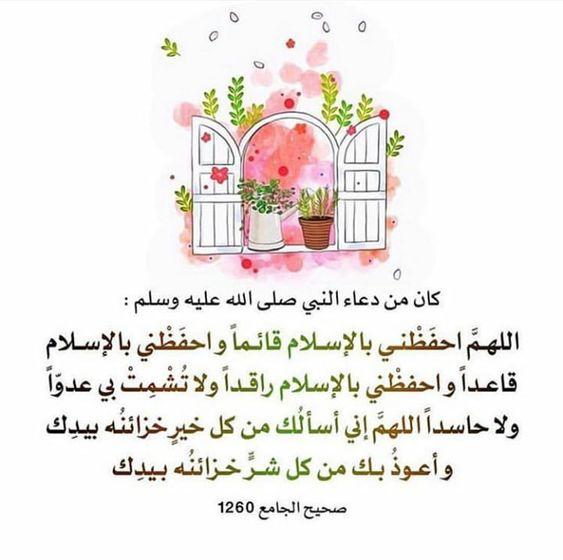 اللهم امين يارب العالمين وصلى الله على بنينا محمد وعلى آله وصحبه أجمعين Quran Tafseer Islamic Prayer My Prayer