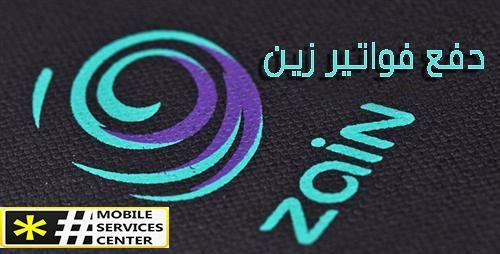 دفع فواتير زين الكويت Tech Company Logos Pinterest Logo Company Logo