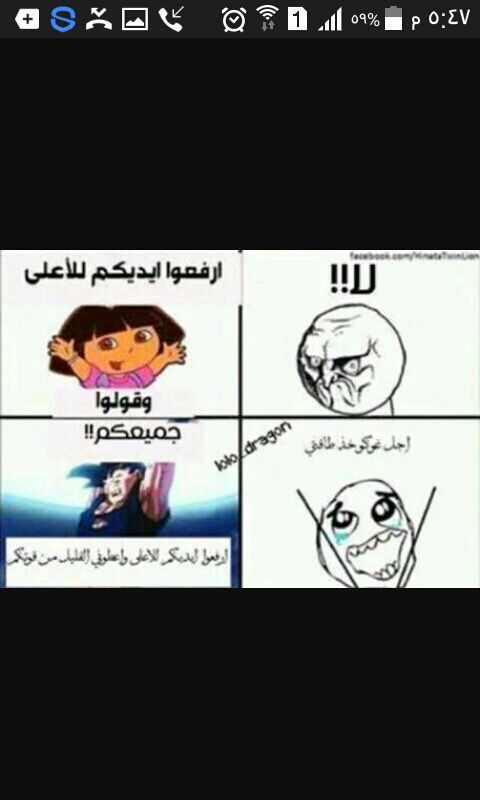 Pin By Darking On Jokes Anime Funny Funny Arabic Quotes Arabic Funny
