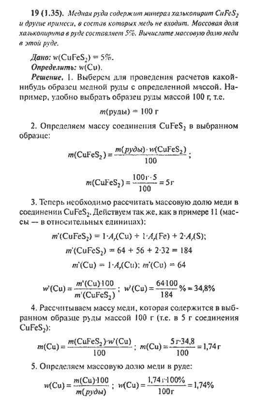 Часть 1 история россии 10 класс издательство русское слово автор сахаров читать онлайн