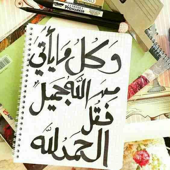 الحمدلله على اقدار الله زاكي Islam Islamic Quotes Deep Thoughts