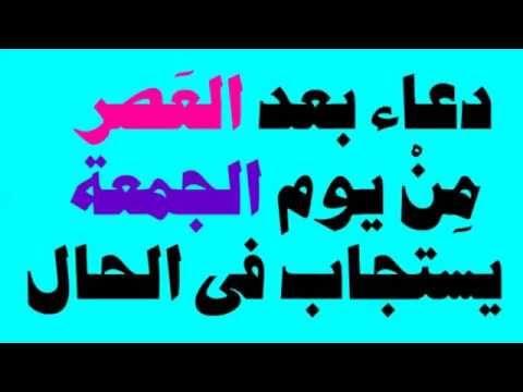 دعاء بعد الع صر م ن يوم الجمعة دعاء مستجاب لا يفوتك فضله Youtube Quran Islam Quran