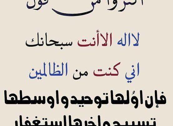 أذكار قصيرة أجمل الأذكار النبوية Arabic Calligraphy Calligraphy