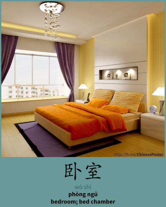 卧室 - Wòshì - phòng ngủ - bedroom