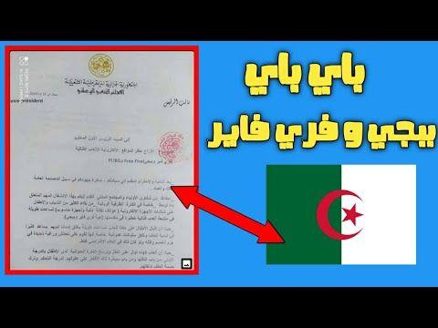 عاجل تم حذف و حظر ببجي و فري فاير في الجزائر هذه هي التفاصيل Youtube Gaming Logos Chart